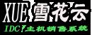 XUEIDC系统官网 雪花云IDC主机销售系统- XUEIDC官方论坛-雪花云论坛